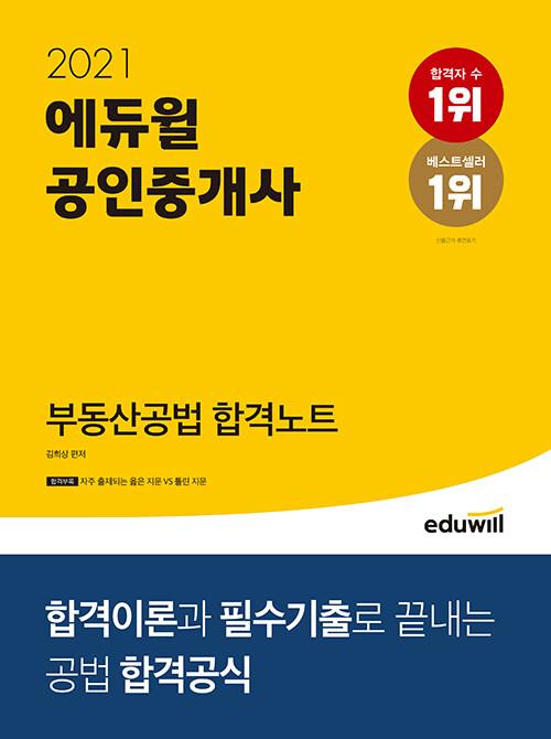 2021 에듀윌 공인중개사 부동산공법 합격노트