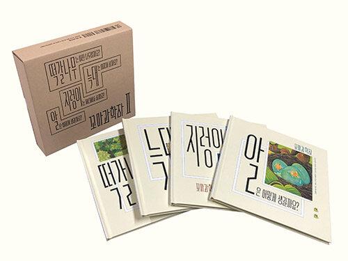 꼬마과학자 시리즈 세트 - 전4권 (지렁이, 알, 떡갈나무, 늑대)