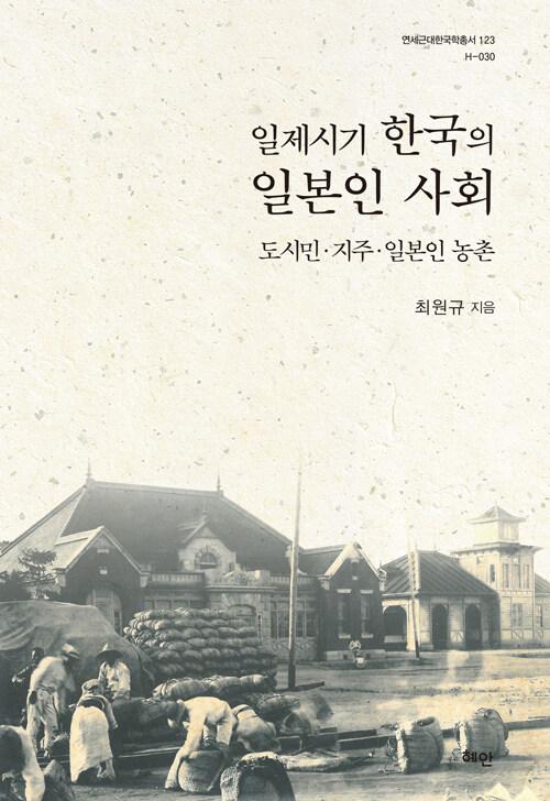 일제시기 한국의 일본인 사회