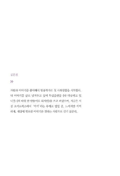아빠 일기장을 몰래 읽었습니다 : 김은진 에세이