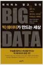 [중고] 빅 데이터가 만드는 세상