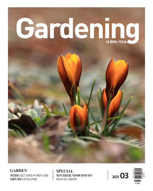 월간 가드닝 Gardening 2021.3