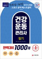 2021 건강운동관리사 필기 완벽대비 1000제