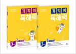 기적의 독해력 3학년 세트 - 전2권 (3A + 3B)