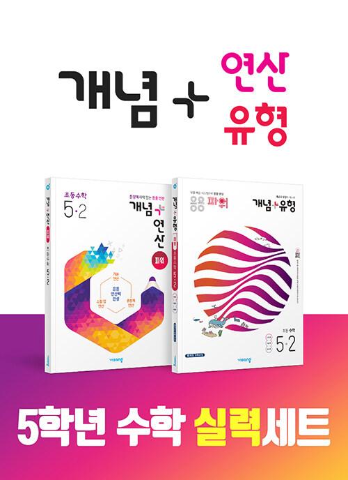 [세트] 비상 초등수학 실력세트 5-2 - 전2권 (2021년)