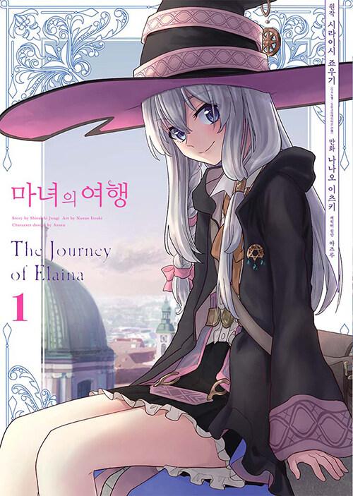 마녀의 여행 1