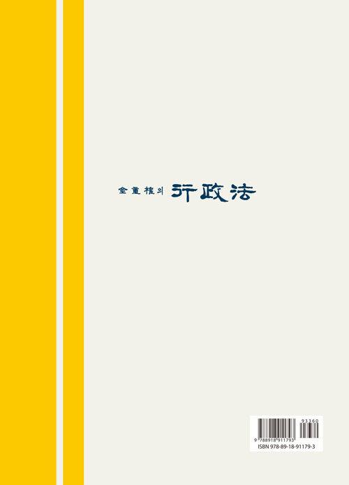 (金重權의) 行政法 / 제4판