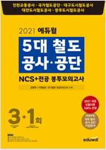 2021 에듀윌 5대 철도공사.공단 NCS+전공 봉투모의고사 3+1회