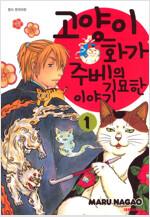 [고화질세트] 고양이화가 주베의 기묘한 이야기 (총22권/미완결)