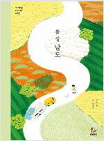 봄 길, 남도