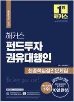 2021 해커스 펀드투자권유대행인 최종핵심정리문제집