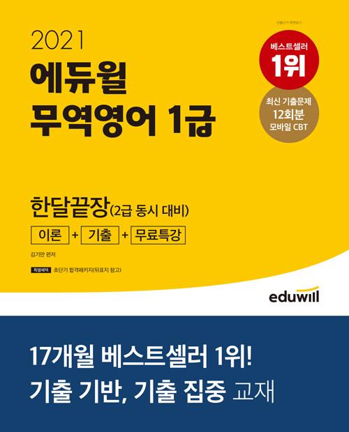 2021 에듀윌 무역영어 1급 한달끝장 이론 + 기출 + 무료특강 (2급 동시 대비)