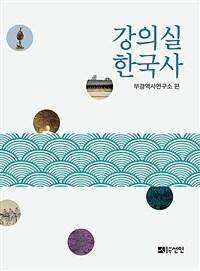 강의실 한국사