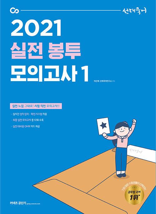 2021 선재국어 실전 봉투 모의고사 1
