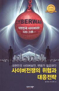 사이버전쟁의 위협과 대응전략 : 대한민국 사이버보안, 변화가 필요하다