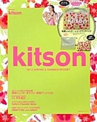 kitson 2013 SPRING & SUMMER RESORT (e-MOOK 寶島社ブランドムック) (大型本)