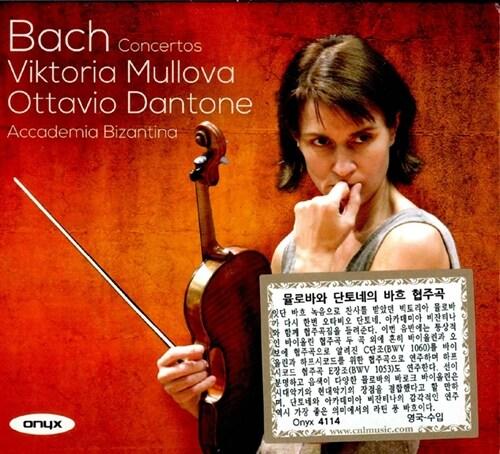 [수입] 바흐: 바이올린 협주곡과 편곡 협주곡들 - BWV 1041,1042,1053,1060