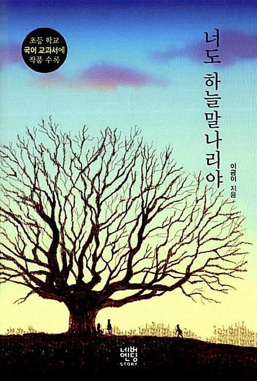 네버엔딩스토리 1~50권 세트 - 전50권