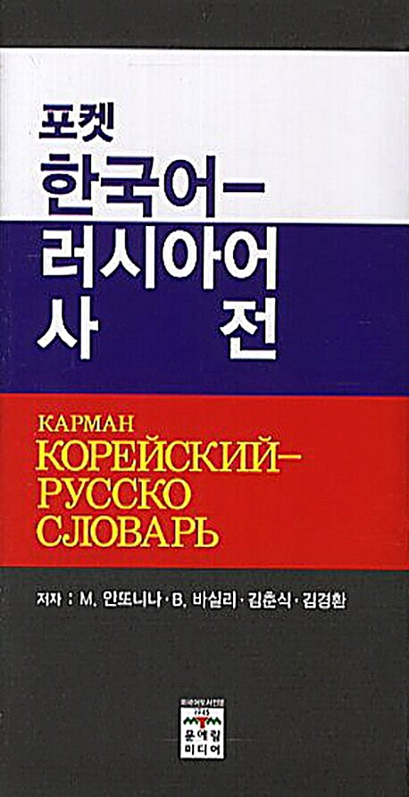 포켓 한국어 러시아어 사전