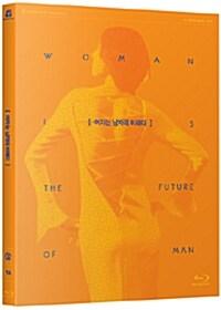 [블루레이] 여자는 남자의 미래다 : 500세트 한정판 오마쥬 컬렉션