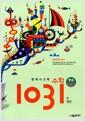 [중고] 영재 사고력 수학 1031 중급 A (수, 연산)