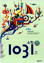 영재 사고력 수학 1031 중급 C (규칙, 논리)