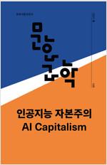 문화과학 105호 - 2021.봄
