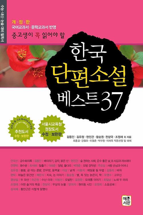 한국 단편소설 베스트 37