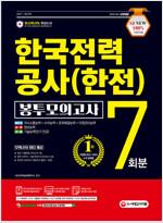 2021 최신판 All-New 한국전력공사(한전) NCS + 전공 봉투모의고사 7회분