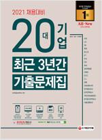 2021 채용대비 All-New 20대기업 최근 3년간 기출문제집