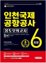 2021 최신판 인천국제공항공사(인국공) NCS 봉투모의고사 6회분