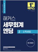 2021 해커스 세무회계엔딩 2 : 소득세법