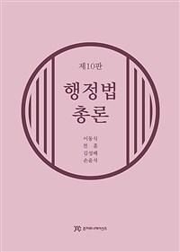 행정법총론 / 제10판