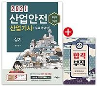 2021 산업안전산업기사 실기 + 무료동영상 + 핸드북
