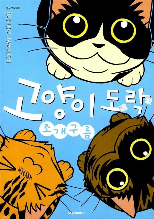 고양이 도락 : 조개구름