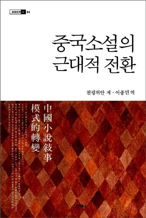 중국소설의 근대적 전환