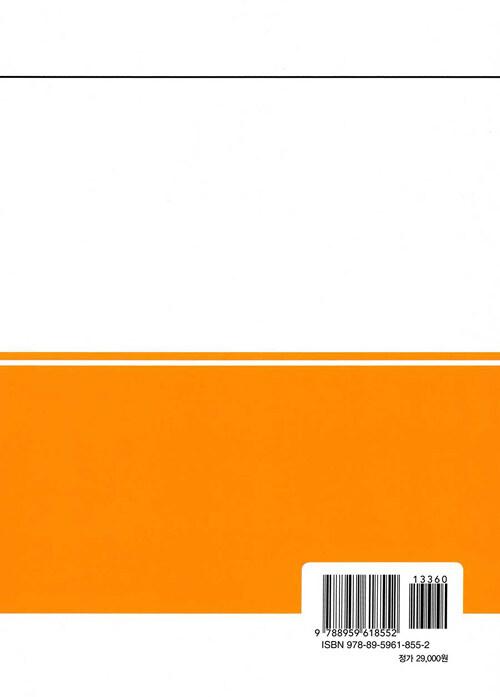 통합 특허법 / 제15판