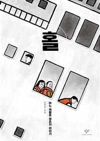 홀 :어느 세월호 생존자 이야기 :김홍모 만화