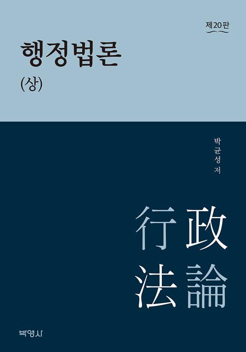 행정법론 / 제20판