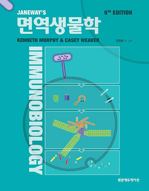 Janeways 면역생물학
