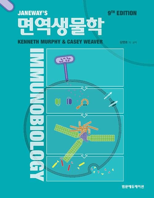 (Janeway's) 면역생물학