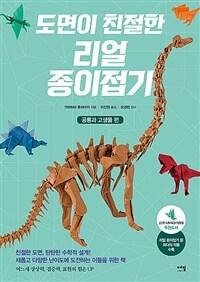 도면이 친절한 리얼 종이접기 : 공룡과 고생물 편