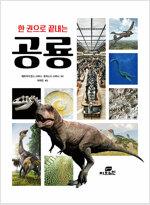 한 권으로 끝내는 공룡