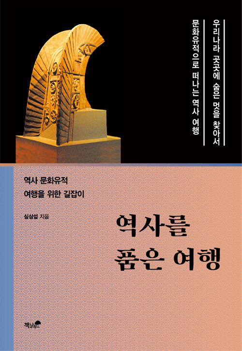 역사를 품은 여행 : 역사 문화유적 여행을 위한 길잡이