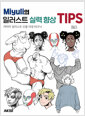 Miyuli의 일러스트 실력 향상 TIPS