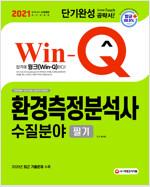 2021 Win-Q(윙크) 환경측정분석사 수질분야 필기 단기완성