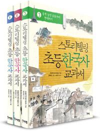 스토리텔링 초등 한국사 교과서 세트 - 전3권