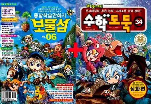 코믹 메이플 스토리 수학도둑 34 + 보물섬 No.06 - 전2권