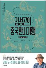 김성곤의 중국한시기행 : 장강·황하 편