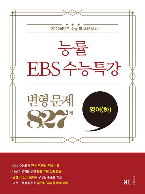 능률 EBS 수능특강 변형 문제 827제 영어(하) (2021년)